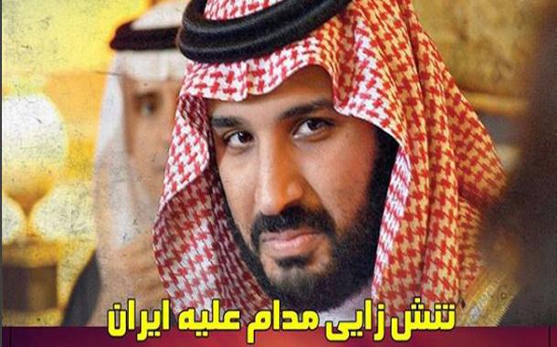 اینستاگرام/ تنش زدایی مداوم عربستان علیه ایران در روزهای اخیر