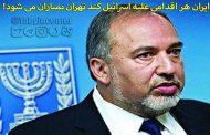 اینستاگرام/ لیبرمن: ایران هر اقدامی علیه اسرائیل کند تهران بمباران می شود!