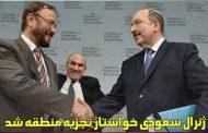 اینستاگرام/ ژنرال سعودی خواستار تجزیه منطقه شد!