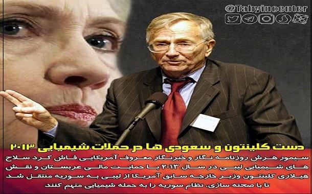 اینستاگرام/ دست کلینتون و سعودی ها در حملات شیمیایی 2013