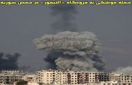اینستاگرام/ حمله موشکی به فرودگاه «التیفور» در حمص سوریه