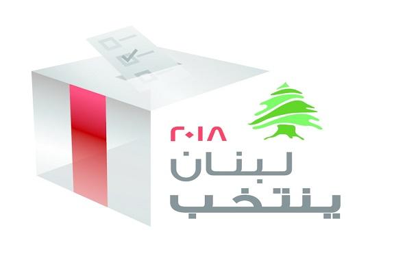 انتخابات پارلمانی لبنان؛ مسائل و جریانها