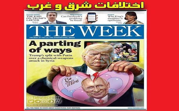 اینستاگرام/ روی جلد این هفته مجله ویک؛ اختلافات شرق و غرب