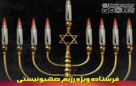 اینستاگرام/ فرستاده ویژه وزیر جنگرژیم صهیونیستیبرای جهان عرب