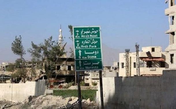 5297 000 1 - آپارات/ دوما، قسمت4- به سمت دمشق