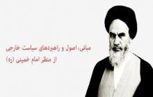 مبانی، اصول و راهبردهای سیاست خارجی از منظر امام خمینی (ره)
