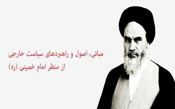 13397 2 - مبانی، اصول و راهبردهای سیاست خارجی از منظر امام خمینی (ره)