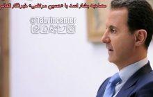 اینستاگرام/ بشار اسد: بر سر روابط با ایران معامله نمیکنیم