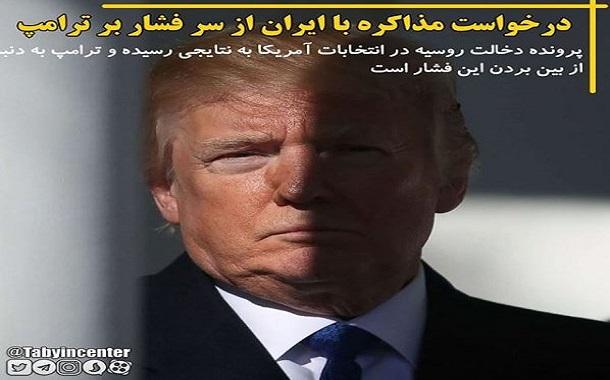 اینستاگرام/ درخواست مذاکره با ایران از سر فشار بر ترامپ