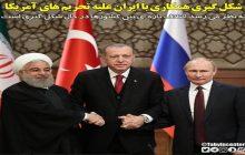 اینستاگرام/ شکلگیری همکاری با ایران علیه تحریم های آمریکا