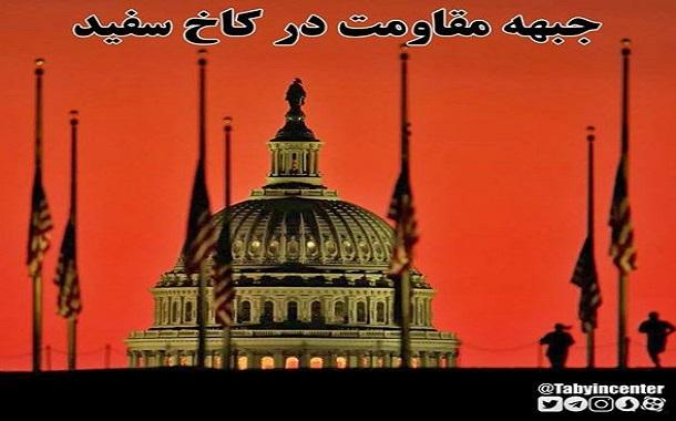 اینستاگرام/ جبهه مقاومت و ایستادگی در برابر رئیس جمهور آمریکا
