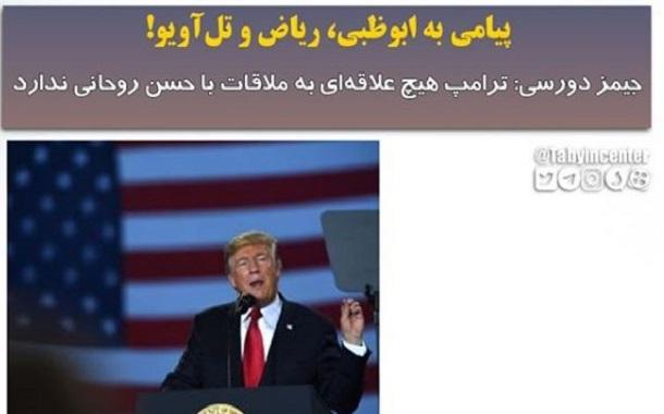25797 الفغع - اینستاگرام/ترامپهیچ علاقهای به ملاقات باحسن روحانی ندارد