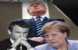 اینستاگرام/ اروپا در پی شکستن وابستگی به امریکا..