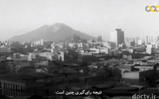 26997 هع - آپارات/ مستند روزهای آزادی -6- شیلی
