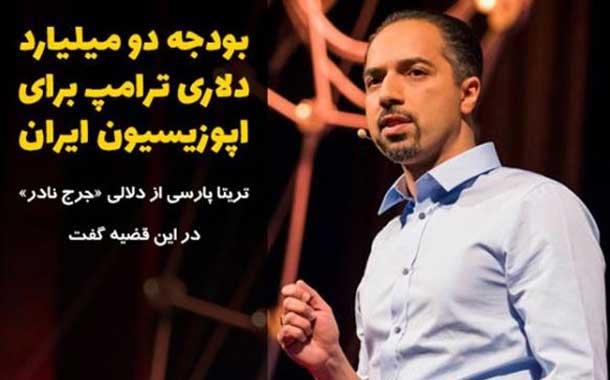 اینستاگرام/ بودجهدو میلیارد دلاری ترامپ برای اپوزیسیون ایران