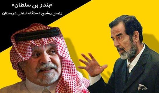 اینستاگرام/ بن سلطان: حمایت ریاض از صدام اشتباه بود..