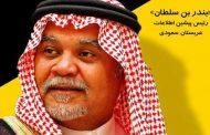 اینستاگرام/ بندر بن سلطان: رهبر ایران مردی روشنفکر است…