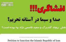 اینستاگرام/ افشاگری!!! / صدا و سیما در آستانه تحریم؟