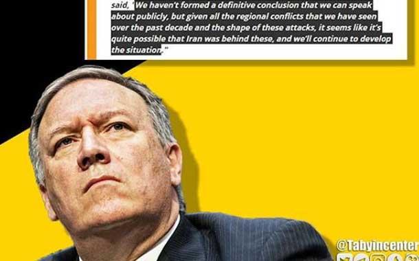 اینستاگرام/ پمپئو: سندی نداریم اما کار، کارِِِ ایران است!