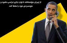 اینستاگرام/ مسئولین دولت سابق آمریکا از تهران خواسته اند وارد بازی ترامپ نشود