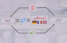 ضربالاجل دوماهه ایران و سرنوشت برجام؛ همهچیز به اینستکس بستگی دارد؟