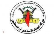 جنبش جهاد؛ آغازگر مقاومت اسلامی در فلسطین