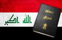 بازنگری در قانون اساسی عراق؛ امکان؛ مواضع و پیامدها