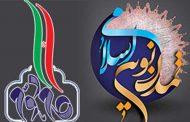 نقش دیپلماسی عمومی در تحقق تمدن نوین اسلامی
