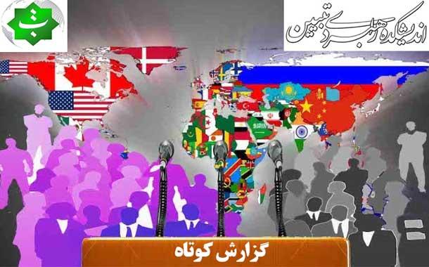 نقشه راه شورای روابط خارجی اروپایی برای مذاکرات هستهای