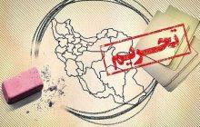 تحریمهای ضد ایرانی در سال 1398، روندها و رویدادها