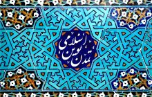 نقش سیاست خارجی انقلابی در تشکیل تمدن نوین اسلامی