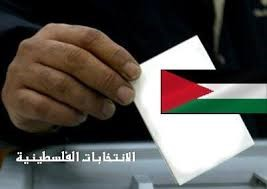 انتخابات فلسطین؛ چالشها و پیامدها