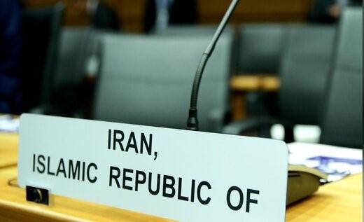 واکنش ایران به تلاش آمریکا در شورای حکام